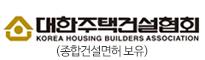 대한주택건설협회