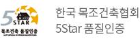 한국 목조건축협회 5Star 품질인증