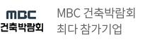 MBC 건축박람회 최다 참가기업
