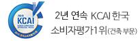 한국소비자평가1위